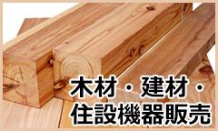 木材・建材・住設機器販売
