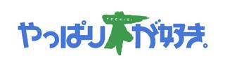 栃木県で木材なら共栄におまかせ|栃木県宇都宮市